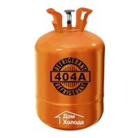 Фреон (Хладон) R-404A, баллон 10,9 кг